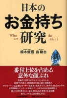ISBN4532351359.jpg